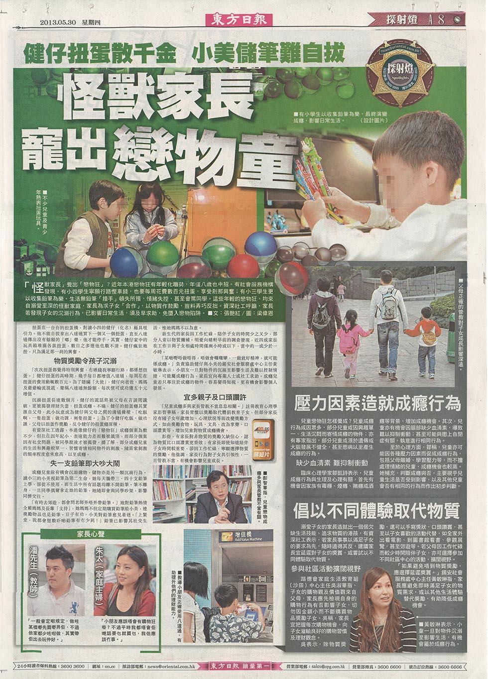 newspaper_12