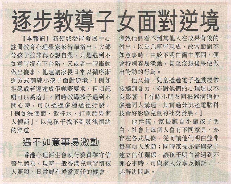 newspaper_8